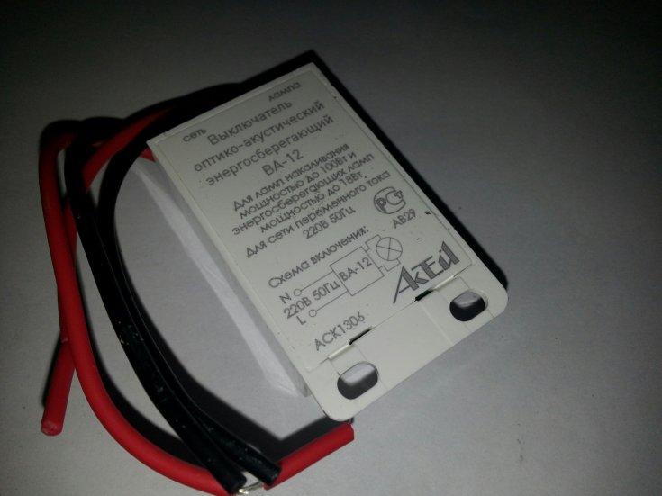 Что такое акустический выключатель - 100 фото как сделать своими руками выключатель